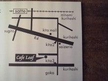 Cafe Leaf [カフェ リーフ]  幸手市に2010年1月~ ランチ&カフェオープン!-D1000187.jpg