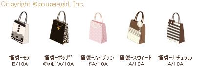 もんじゅのプペブログ-20100114_福袋