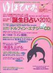 神さま応援隊長のおかげさま日記-2010ゆほびか2月号