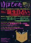 神さま応援隊長のおかげさま日記-2009ゆほびか2月号