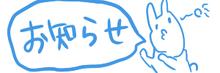\二次元に生きる(仮)/-osirase