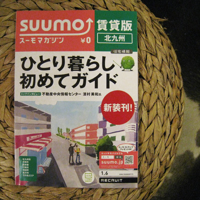 $onaka store-suumo イラスト
