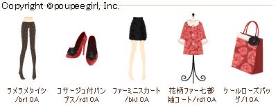 もんじゅのプペブログ-20100115_クールローズバッグ