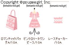 もんじゅのプペブログ-20100115_ロマンティックバッグ_2
