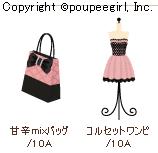 もんじゅのプペブログ-20100115_甘辛mixバッグ_2