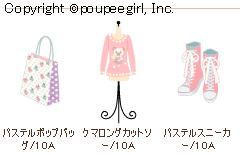 もんじゅのプペブログ-20100115_パステルポップバッグ_2