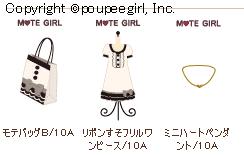もんじゅのプペブログ-20100115_モテバッグ