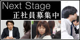 NextStage 正社員募集中