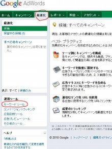 トンちゃん SEO対策<SEM 東京-Adwords管理画面
