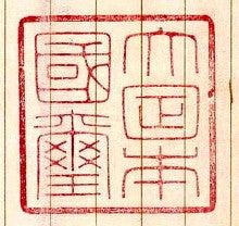 影武者のブログ-日本国国璽