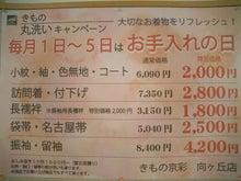 きもの京彩・向ヶ丘店日記-価格