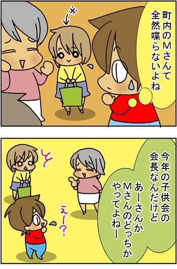 マンガ☆あっぽこ人生太閤記