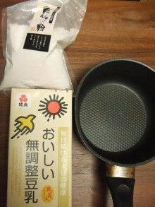 ファーム木精レシピ集-とうふ1