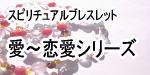Miyabiの★スピリチュアル世界のギフトを届けます★-パワーストーンブレスレット・愛・恋愛シリーズ