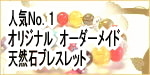 Miyabiの★スピリチュアル世界のギフトを届けます★-オーダーメイドスピリチュアルパワーストーンブレス