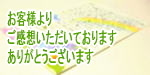Miyabiの★スピリチュアル世界のギフトを届けます★-パワーストーンショップお客様の声