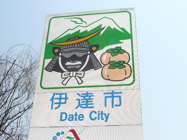 「試される大地北海道」を応援するBlog-伊達市
