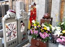 ブクロブログ-池袋が好き--石ノ森章太郎氏のお墓@要町の祥雲寺