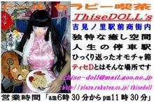 ティセDOLLのブログ-ティッシュ広告 ドールセラピー喫茶web