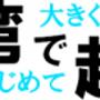 「台湾で起業」サイト…