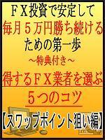 スワップポイント狙い編
