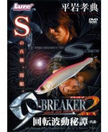 ルアマガムービースタッフブログ-平岩孝典「Gブレイカー2」 THE SECRET OF S CREW