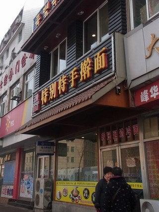 中国大連生活・観光旅行通信**-特別特手扞麺