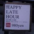 980円で時間無制限…
