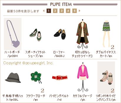 もんじゅのプペブログ-20100119