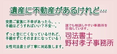 女司法書士のむのブログ-遺産に不動産があったら!司法書士野村孝子事務所