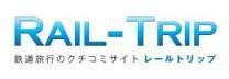 「レールトリップ」目指せ100万人!! ~鉄道の旅~-レールトリップ