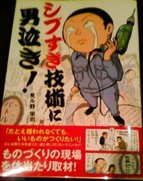 ワークライフバランス 大田区の女性社長日記-男泣き