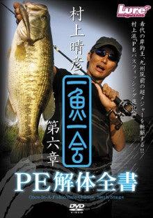 ルアマガムービースタッフブログ-村上晴彦/一魚一会・第六章「PE解体全書」