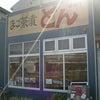 小田原にあるちょ~おいしいお魚料理のお店☆ まご茶漬け どんの画像