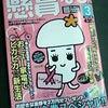 『懸賞なび』3月号 本日発売☆の画像
