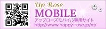 0からやる ☆Up Rose ☆一本道ストーリー!椛島里枝!