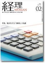 なにわの税理士 東京奮闘記-月刊経理ウーマン2010年2月号