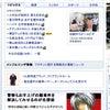 Yahoo!トップでした。の画像