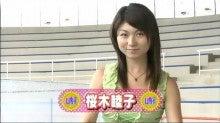 桜木睦子 TSUTAYA