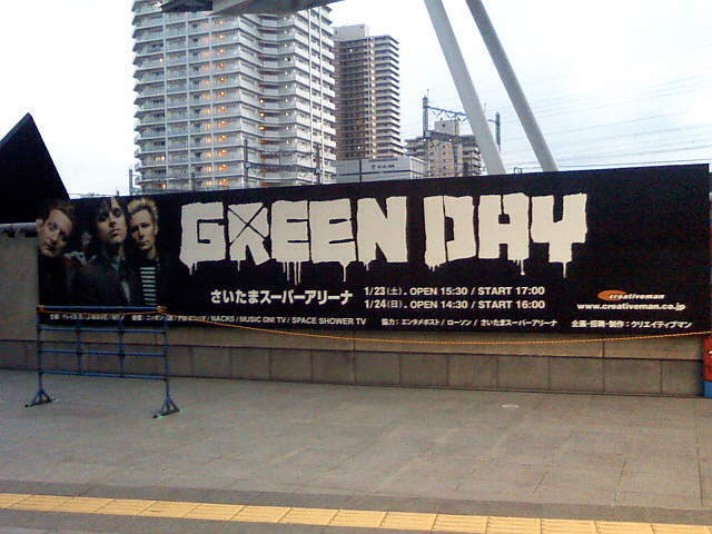 GREEN DAYS  ~緑色な日々~