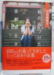 上賀茂からこんにちは。-私の見つけた京都歩き