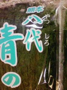 蕉夢苑 ブログ-八代の青のり
