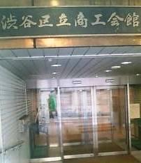 【飲食コンサルタントの独り言】~繁盛飲食店になるのは難しくない!~-渋谷商工会