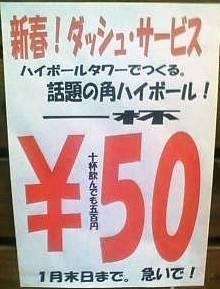 【飲食コンサルタントの独り言】~繁盛飲食店になるのは難しくない!~-50円ハイボール