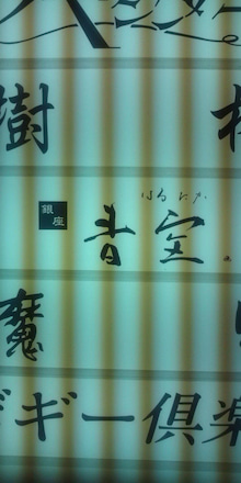 東京グルメの戯言
