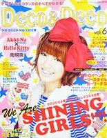 月姫ティアラのキラキラハッピーブログ★-*caramel ribbon*--Deco&Decovol.6