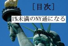 だれも書かない★ニューヨーク1%未満★