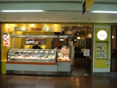 横浜発 驢馬人の美食な日々-CheezeCakeCafe