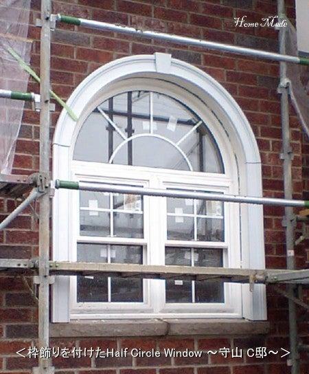 住まいと環境~手づくり輸入住宅のホームメイド-Window Decolation