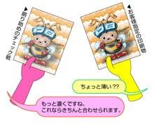 PressbeeのTips【印刷工房プレスビーのハチのブログ】-色合わせ1